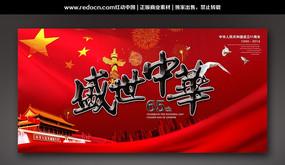 盛世中华国庆65周年庆典舞台背景