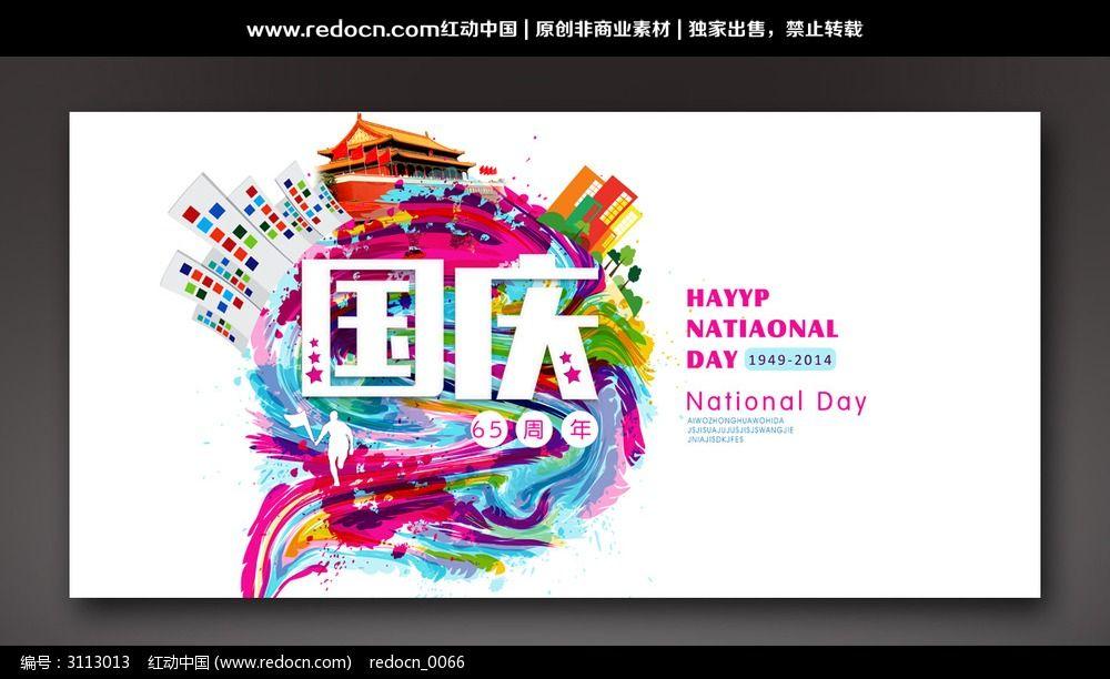 时尚2014国庆节创意海报设计