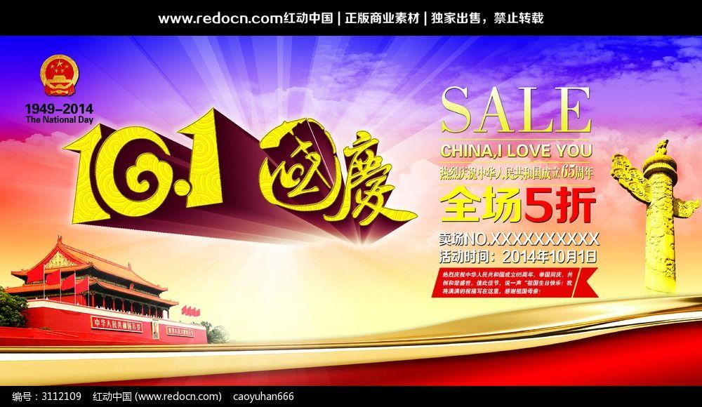 十一国庆节惠动全城促销海报设计psd下载
