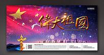 伟大祖国国庆节展板