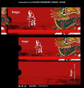 中国风邀请函设计