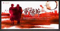 中国风重阳节活动背景