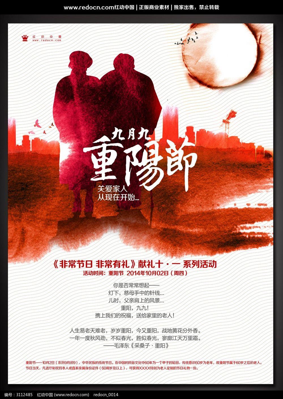 9月9 九九 重阳节 宣传海报 活动海报 关爱老人 水墨 中国风 背影 最美