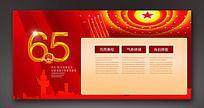 2014国庆节展板模板