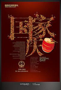 2014中国国庆节宣传海报设计