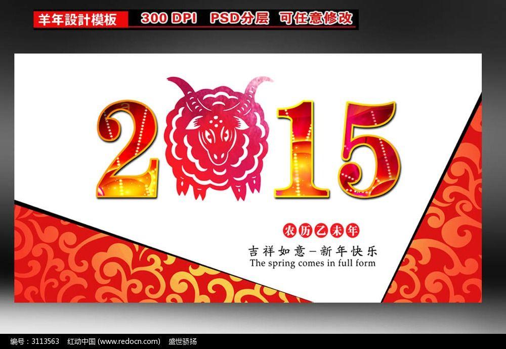 2015台历封面设计图片图片