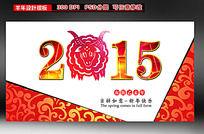 2015台历封面设计