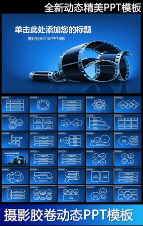 卷摄影摄像工作会议总结PPT模板 pptx-艺术演出PPT设计素材专辑