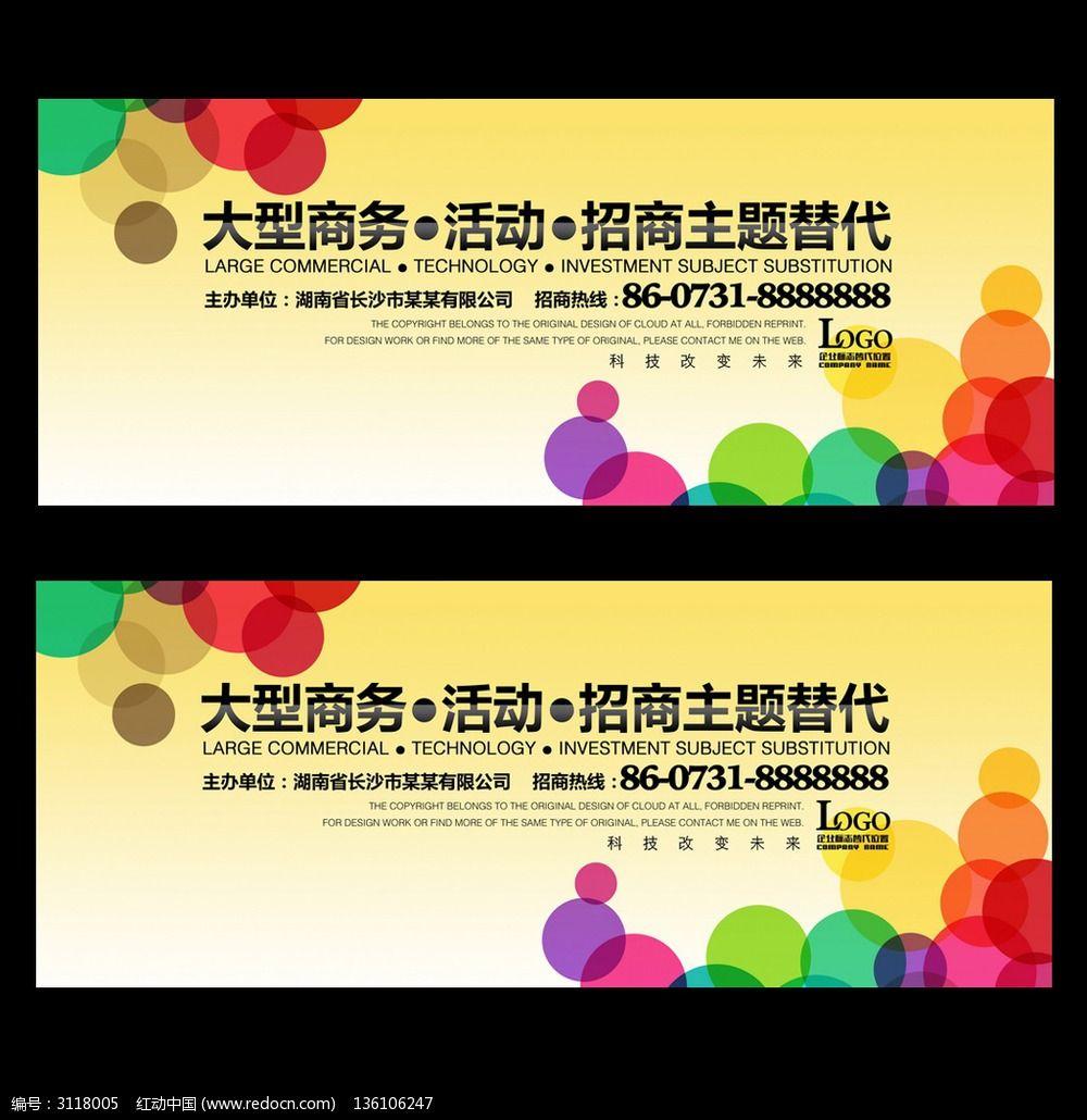 多彩光点企业会议背景板设计模板下载(编号:3118005)