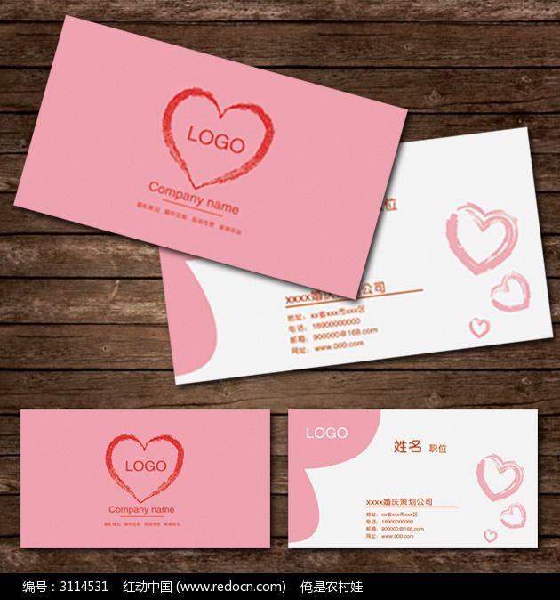 粉色婚庆心形名片设计发动机设计软件图片