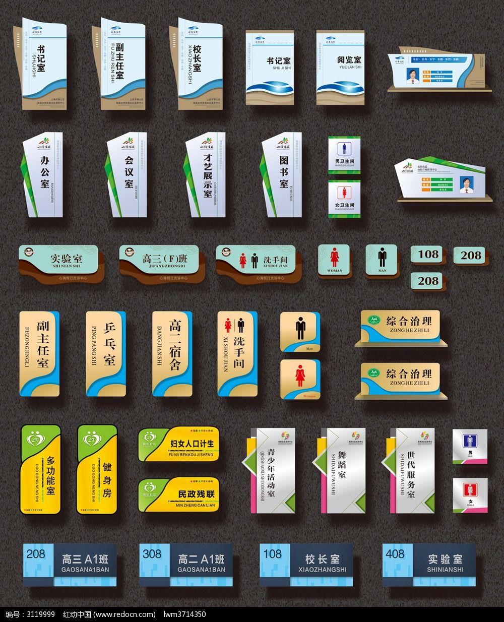 各式高档造型科室牌门牌全集图片