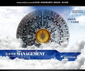 公司企业文化标语海报设计 PSD