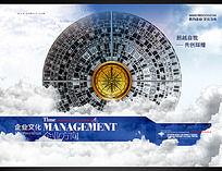 公司企业文化标语海报设计
