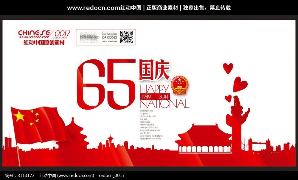 国庆65周年活动背景设计图片