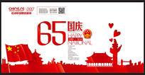 国庆65周年活动背景设计 PSD