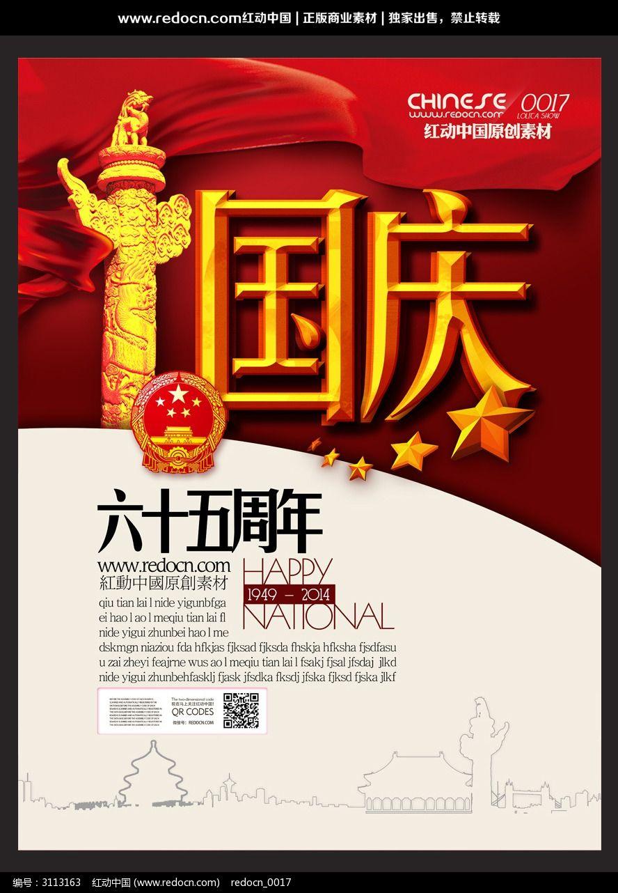 国庆六十五周年海报模板