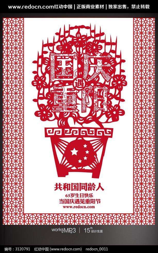 国庆重阳节剪纸海报图片