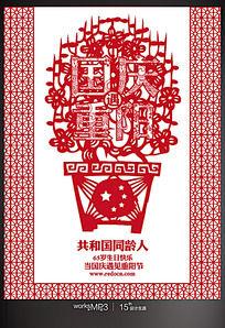 国庆重阳节剪纸海报