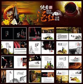 红酒画册模版设计