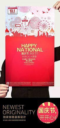 欢度国庆促销海报