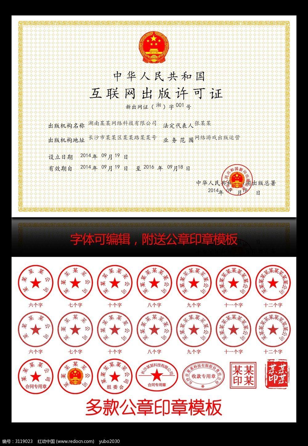 公司企业公章印章设计模板