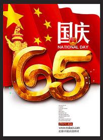 建国65华诞国庆宣传海报