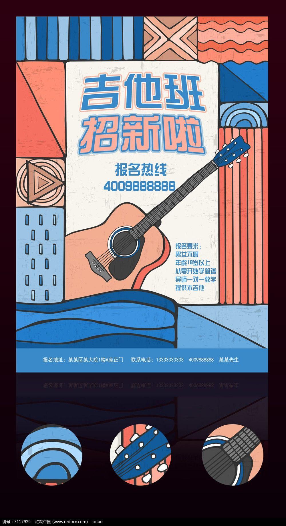 音乐兴趣小组海报_