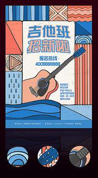 吉他班音乐课程招生海报