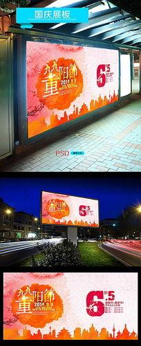 九九重阳节商场海报