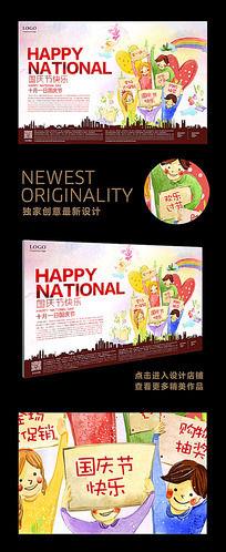 卡通国庆节促销海报 PSD