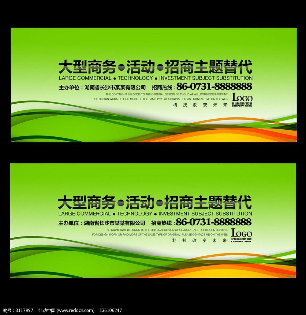 绿色简约曲线会议背景板设计模板下载(编号:3117997)