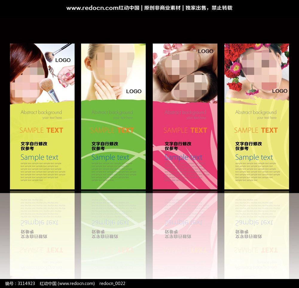 10款 美容院宣传展板背景设计psd下载