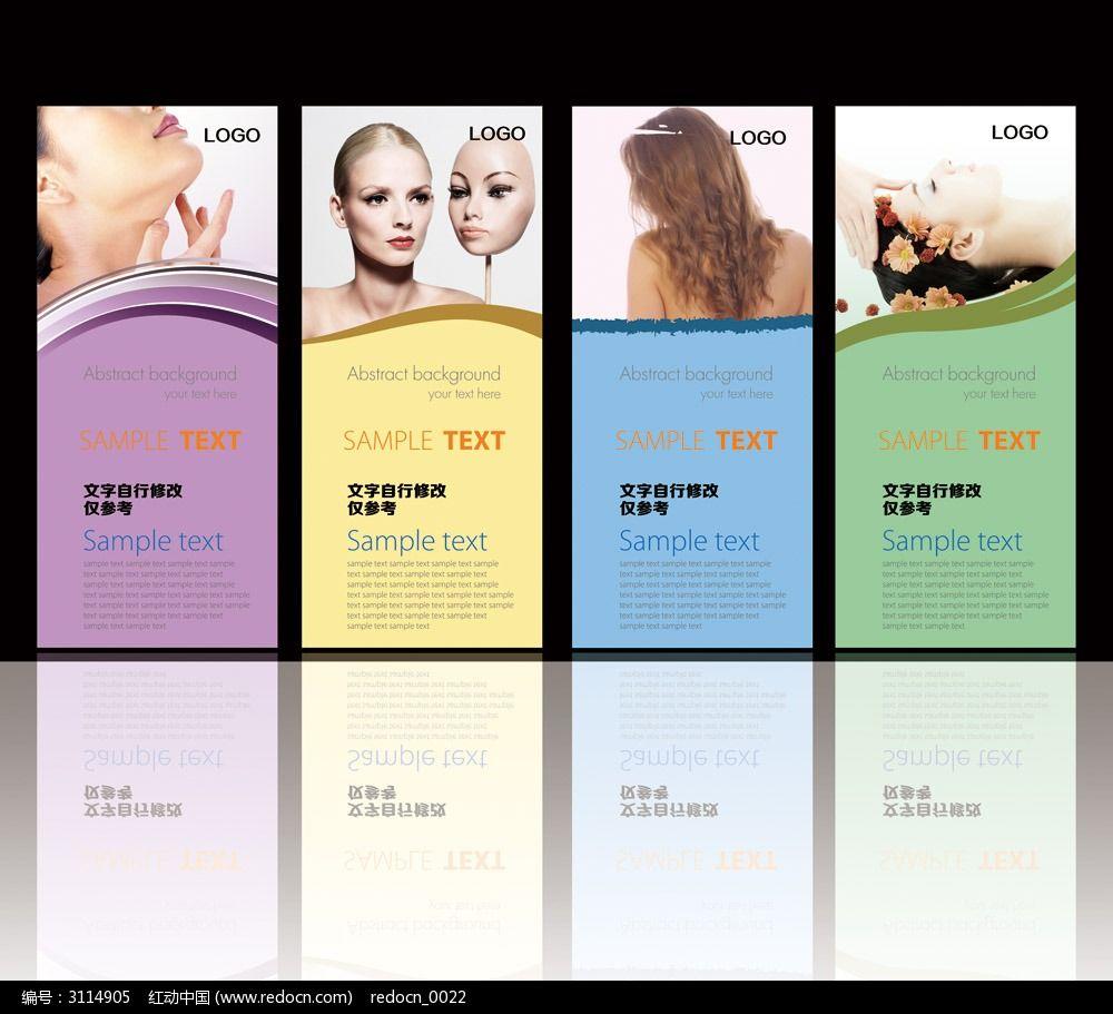 10款 时尚美容院易拉宝x展架背景图片