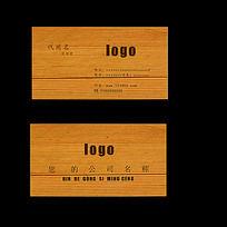 木板条纹背景商务名片