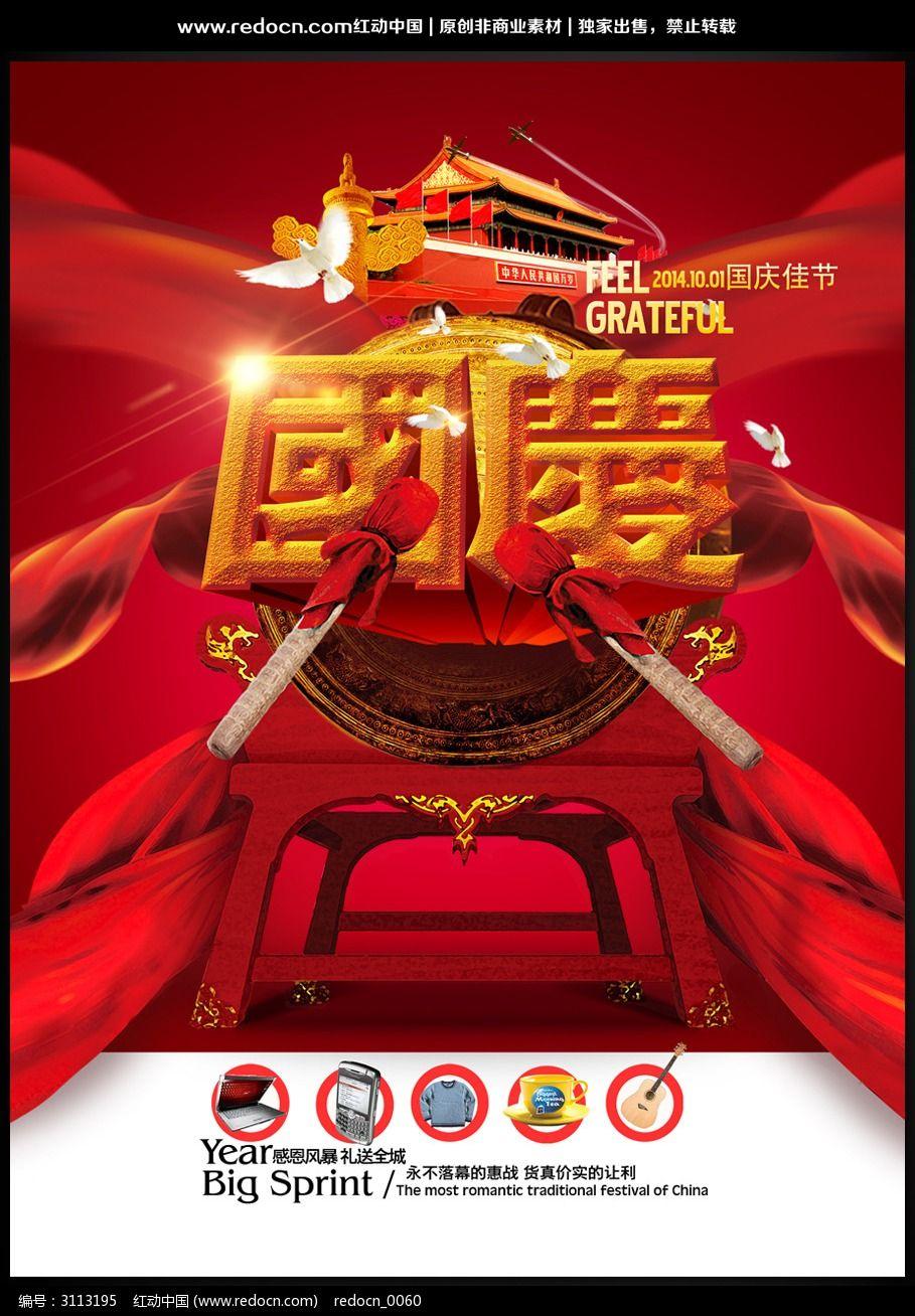 庆祝国庆65周年活动海报