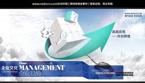 企业文化标语口号挂板设计 PSD