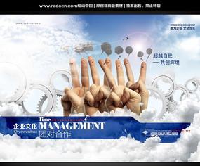 企业文化标语宣传展板 PSD