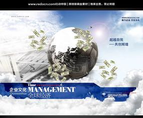 企业文化建设宣传展板设计 PSD