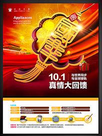 商场国庆节促销活动海报