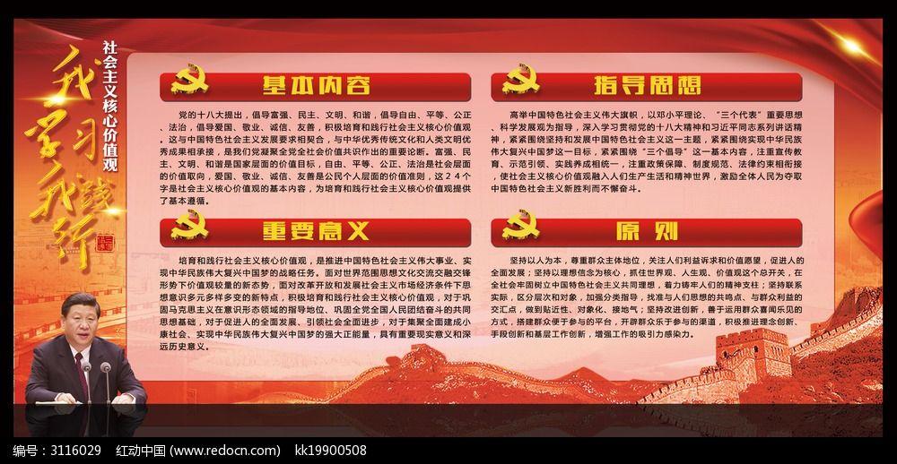 核心价值观 社会主义 内涵解读 展板设计 宣传栏板报 党建展板 精神文