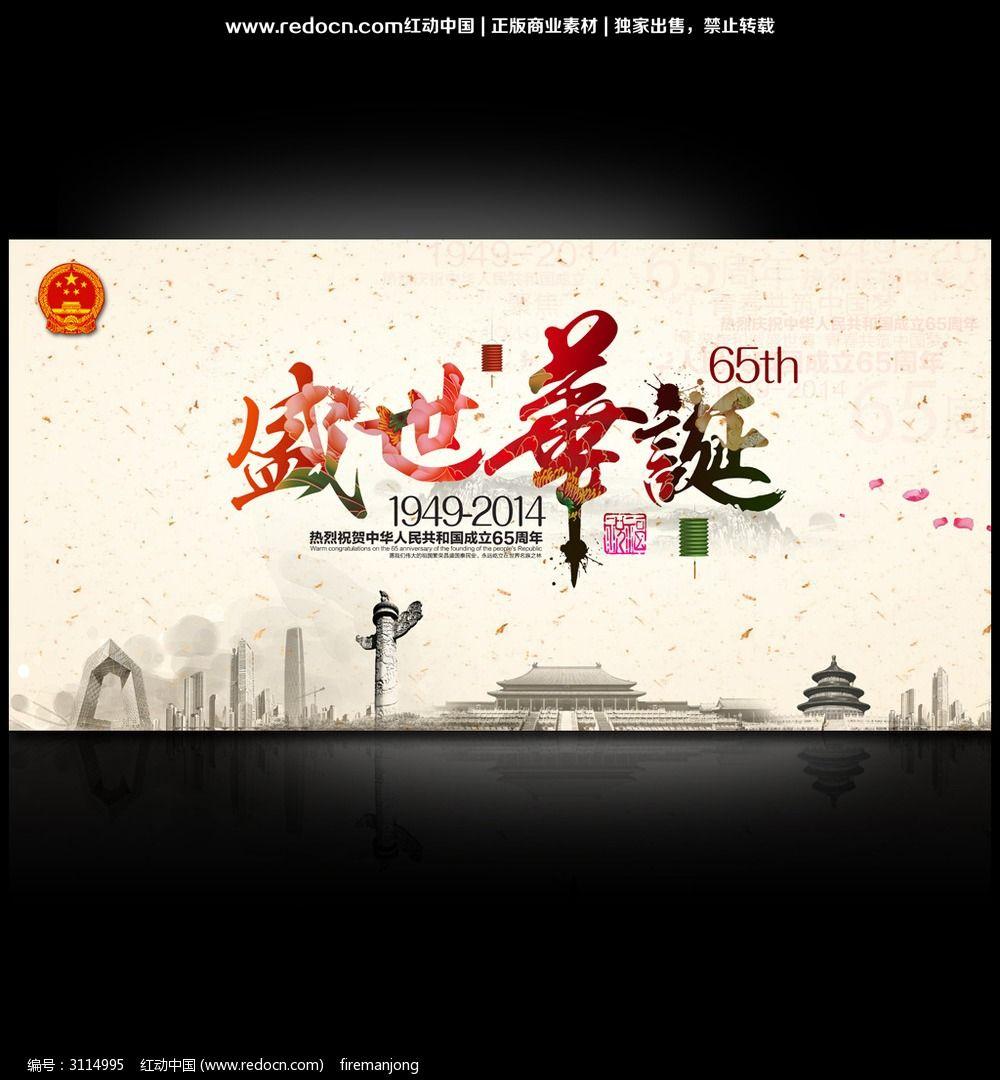 盛世华诞十一国庆节宣传海报