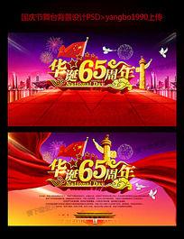 十一国庆节背景展板