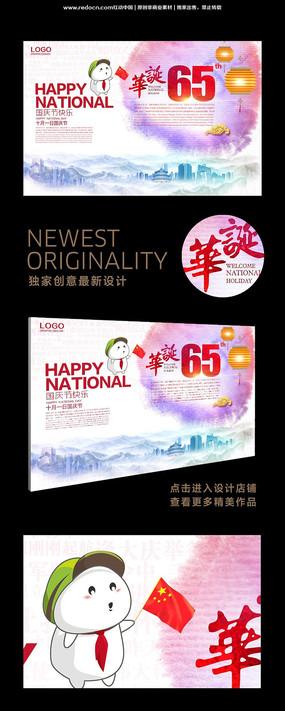 水彩卡通庆祝华诞65创意海报 PSD