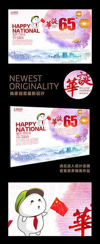 水彩卡通庆祝华诞65创意海报