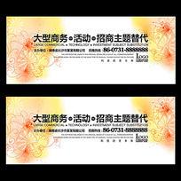 水墨中国风花纹背景板