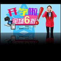 淘宝秋季学生开学促销广告