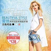 淘宝夏季新品上市女装主图设计