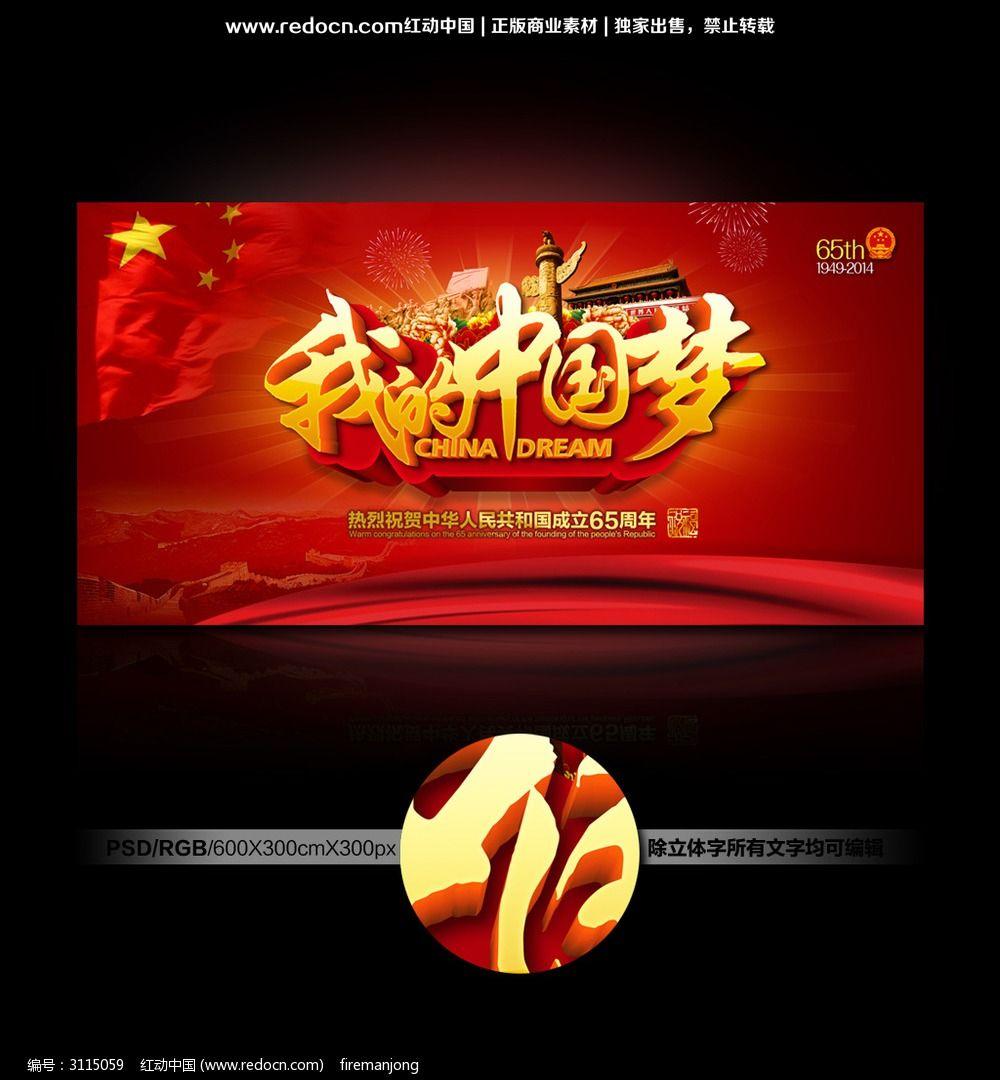 我的中国梦十一国庆节宣传海报