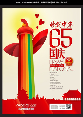 喜迎祖国华诞65周年宣传海报 PSD