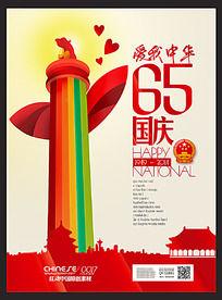 喜迎祖国华诞65周年宣传海报